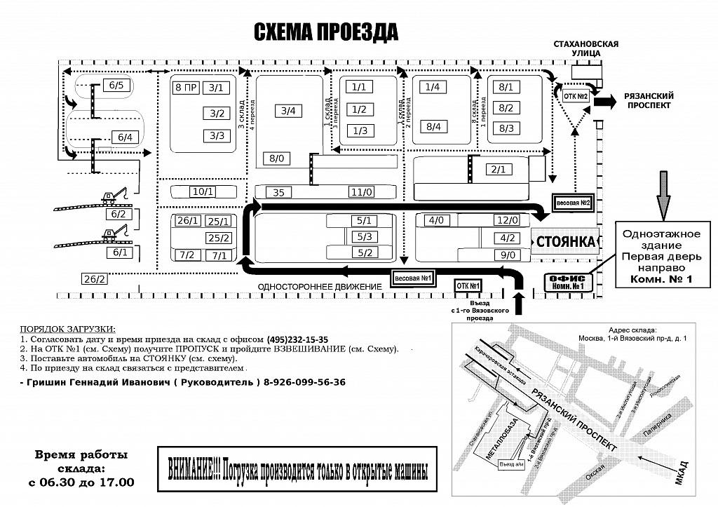 схема проезда на склад компании ГРИФ Р